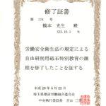 【研削砥石】【橋本】