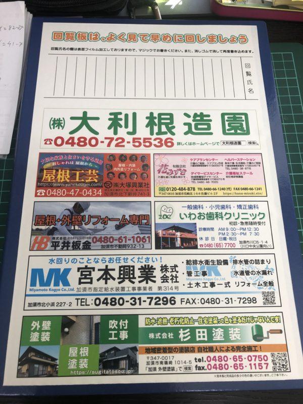 加須市 回覧板