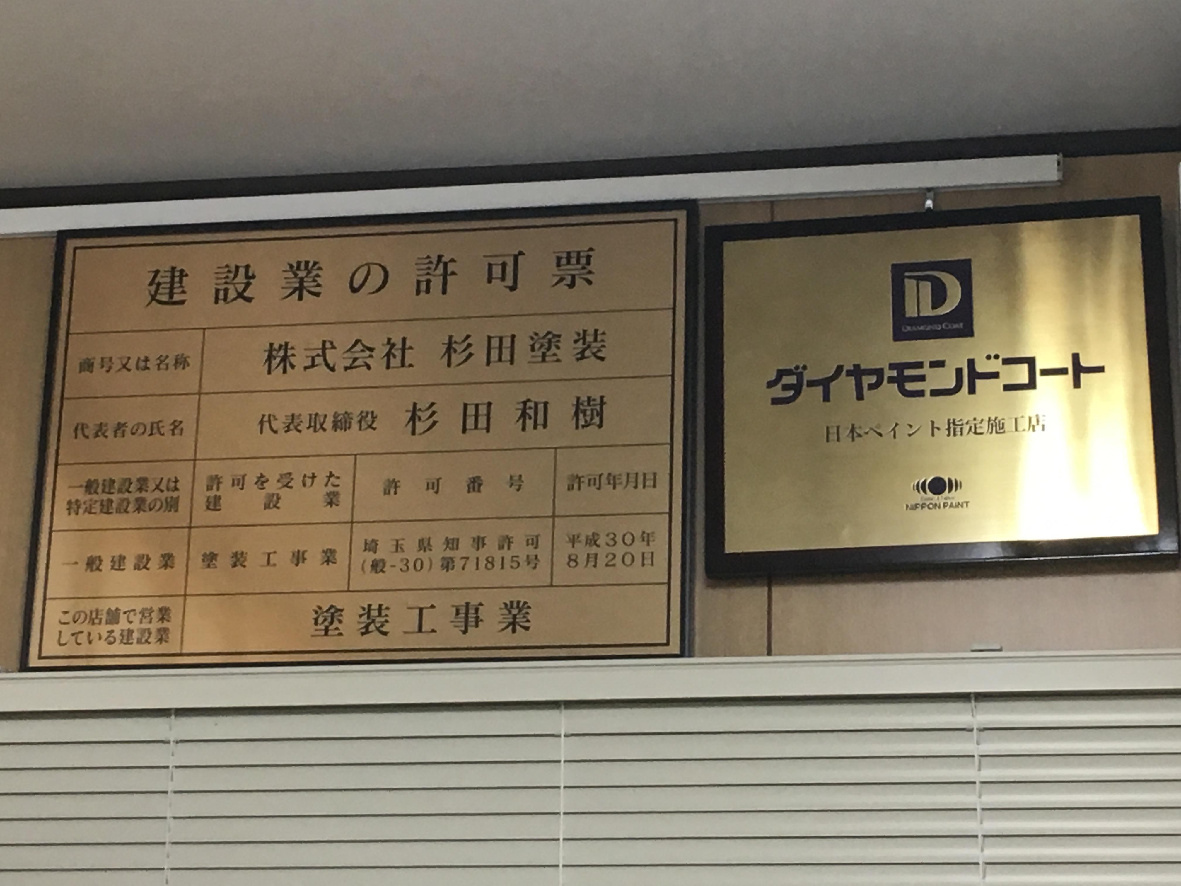 杉田塗装 建設業許可看板 加須市の外壁塗装店としてはかなりレア