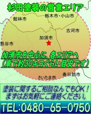 杉田塗装の営業エリア地図 車で1時間、距離で30キロが目安です