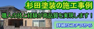 杉田塗装施工事例 日本ペイント、関西ペイント、KFケミカルなど様々な施工事例があります