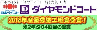 杉田塗装は日本ペイントのダイヤモンドコート認定施工店