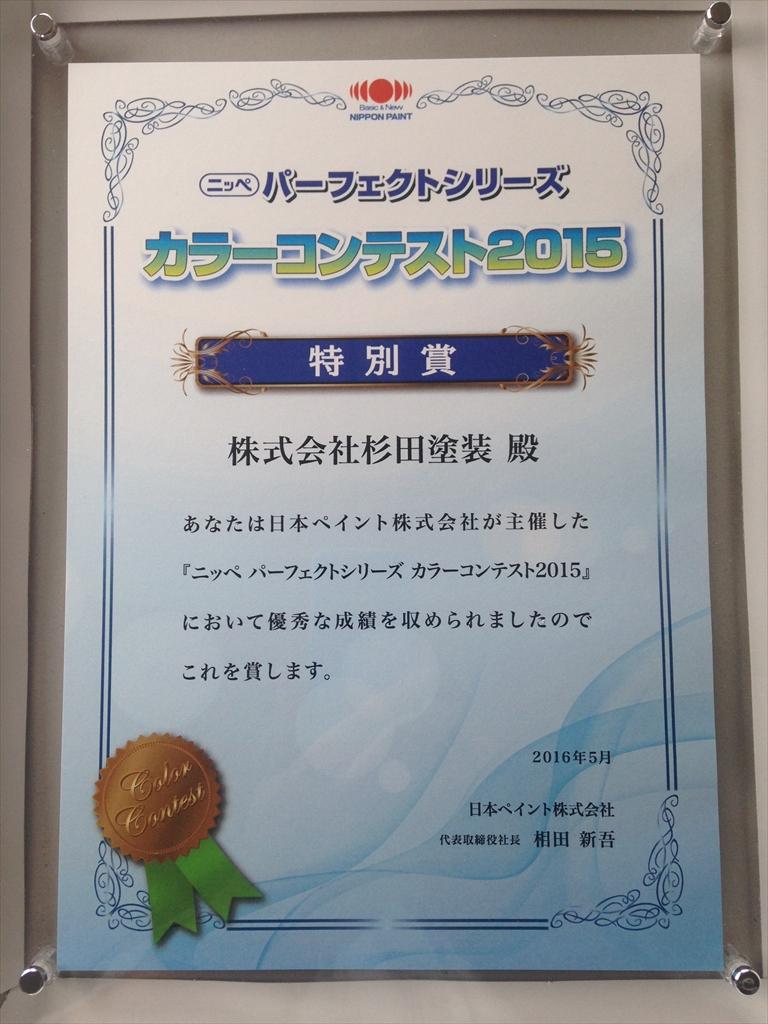 杉田塗装 日本ペイント カラーコンテスト2015特別賞