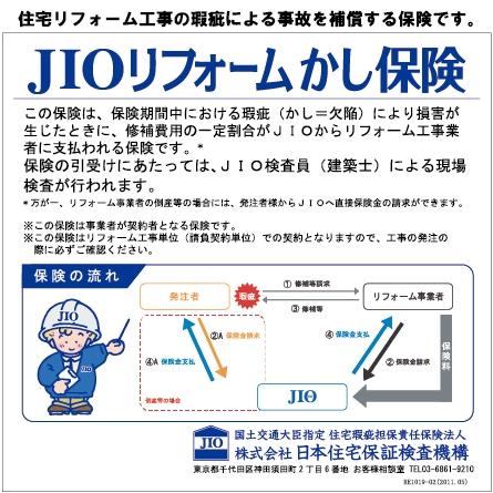 杉田塗装はJIOリフォームかし保険の事業者登録をしております